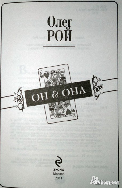 Иллюстрация 1 из 5 для Он & Она - Рой, Машкова | Лабиринт - книги. Источник: Леонид Сергеев