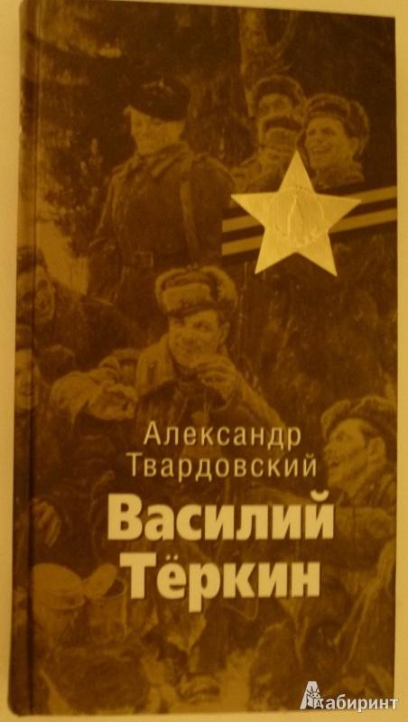 Иллюстрация 1 из 5 для Василий Теркин - Александр Твардовский   Лабиринт - книги. Источник: rentier