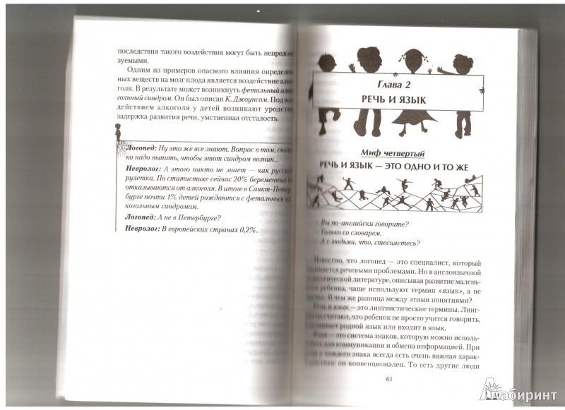 Иллюстрация 1 из 8 для 15 мифов о детской речи. Диалоги невролога и логопеда о детской речи - Ефимов, Ефимова | Лабиринт - книги. Источник: shmuela
