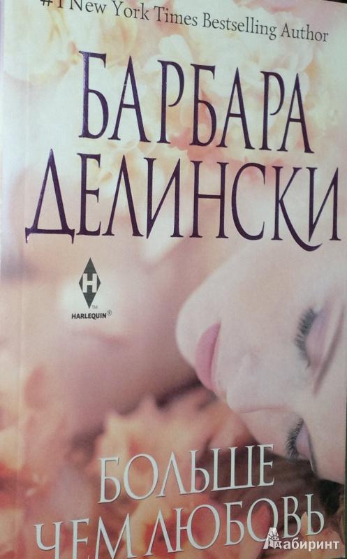 Иллюстрация 1 из 6 для Больше чем любовь - Барбара Делински   Лабиринт - книги. Источник: Леонид Сергеев