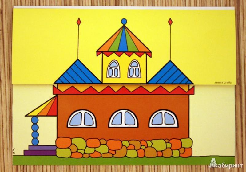 Иллюстрация 1 из 31 для Большой, маленький. Для занятий с детьми от 1 до 2 лет. - Дарья Денисова | Лабиринт - книги. Источник: Mamma Mari