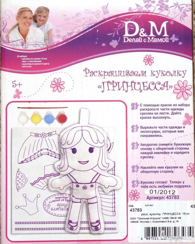 """Иллюстрация 1 из 3 для Раскрашиваем куколку """"ПРИНЦЕССА"""" 15 см (43783)   Лабиринт - игрушки. Источник: lemour"""