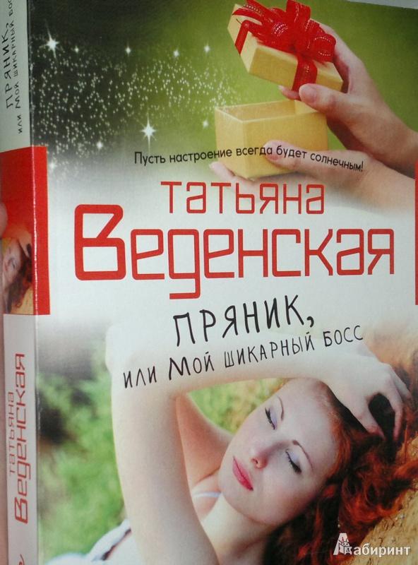 Иллюстрация 1 из 6 для Пряник, или Мой шикарный босс - Татьяна Веденская | Лабиринт - книги. Источник: Леонид Сергеев