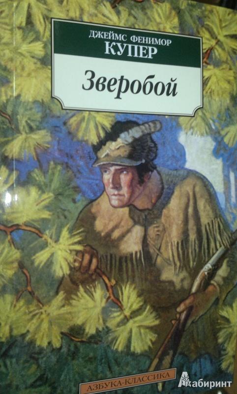 Иллюстрация 1 из 31 для Зверобой, или Первая тропа войны - Джеймс Купер   Лабиринт - книги. Источник: Леонид Сергеев