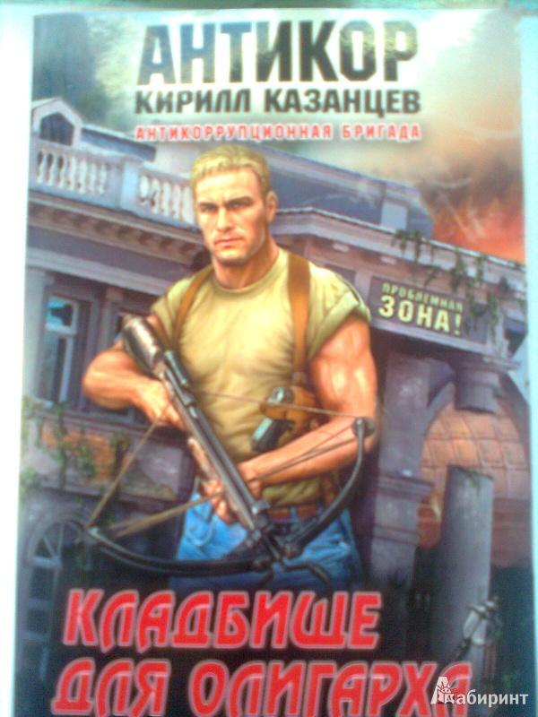 Иллюстрация 1 из 3 для Кладбище для олигарха - Кирилл Казанцев | Лабиринт - книги. Источник: Andrzej
