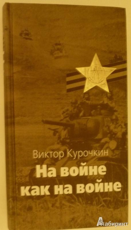 Иллюстрация 1 из 7 для На войне как на войне; Железный дождь: Повести - Виктор Курочкин | Лабиринт - книги. Источник: rentier