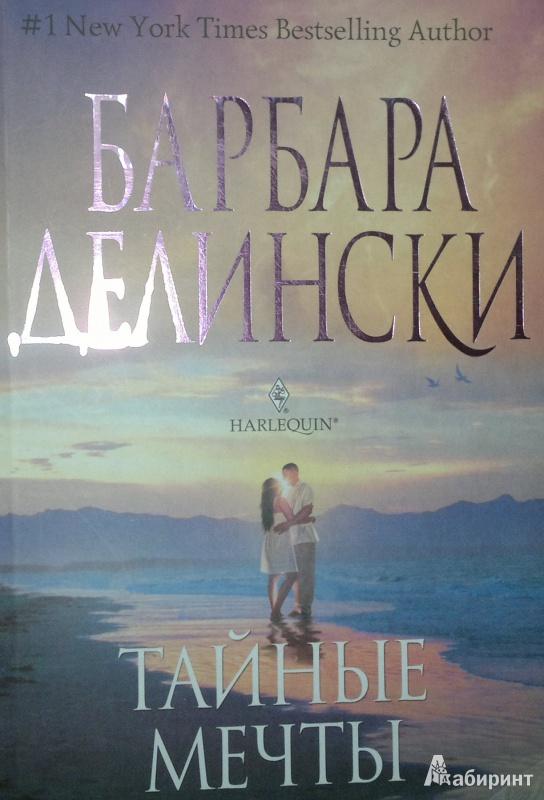 Иллюстрация 1 из 7 для Тайные мечты - Барбара Делински   Лабиринт - книги. Источник: Леонид Сергеев