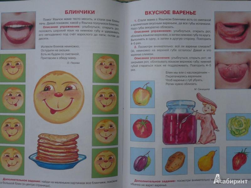 Иллюстрация 3 из 50 для Большой логопедический учебник с заданиями и упражнениями для самых маленьких— Елена Косинова | Лабиринт— книги. Источник: lenastik