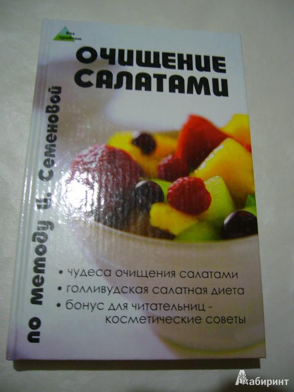 метод семенова для похудения