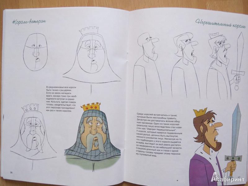 Иллюстрация 6 из 9 для как нарисовать