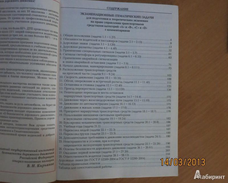 Громоковский Экзаменационные Задачи