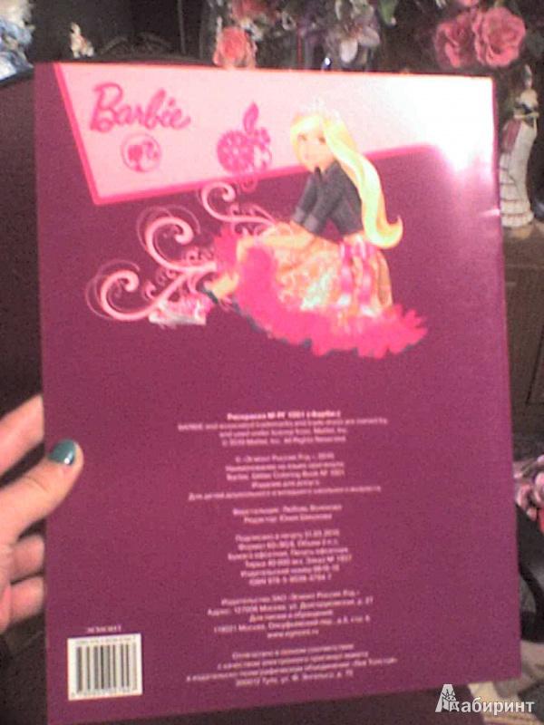 """Иллюстрация 1 из 3 для Раскраска с глиттером """"Барби"""" (№1001)   Лабиринт - книги. Источник: Роза с шипами"""