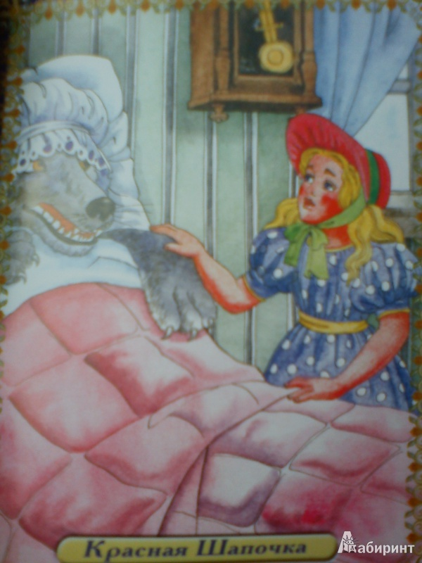 Иллюстрация 1 из 16 для Сказки братьев Гримм - Гримм Якоб и Вильгельм | Лабиринт - книги. Источник: Руматочка