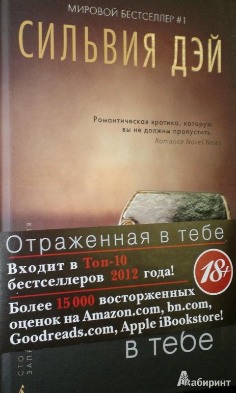 Сильвия Дэй  Отраженная в тебе  читать онлайн  Knizhnikorg