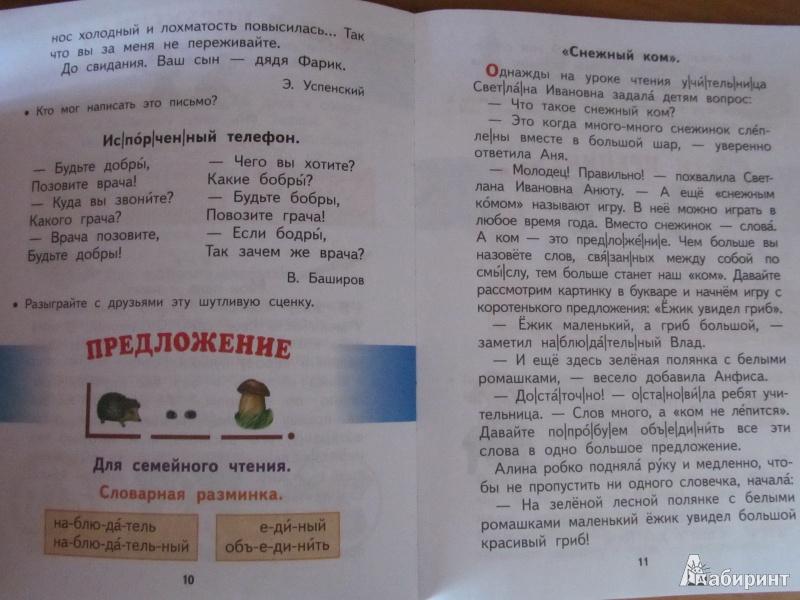 Учебник английского для 1 класса читать онлайн