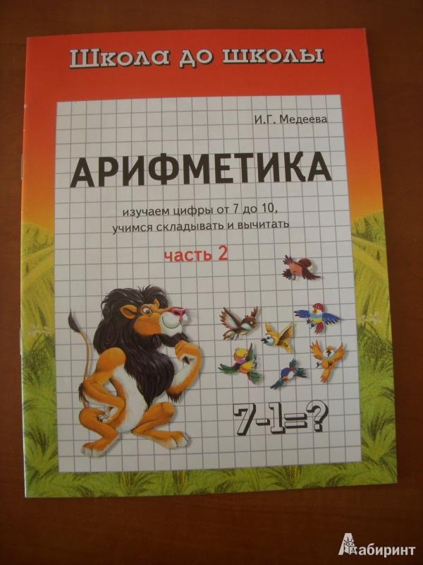 Иллюстрация 1 из 32 для Арифметика. Часть 2 - И. Медеева | Лабиринт - книги. Источник: Bulgakova  Tatjana