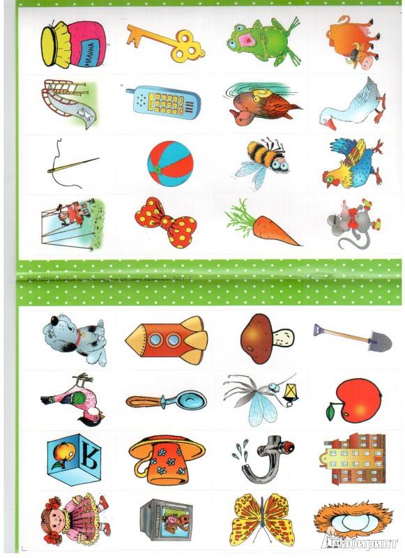Иллюстрация 1 из 41 для Альбом по развитию речи для самых маленьких. 64 многоразовые наклейки - Ольга Новиковская | Лабиринт - книги. Источник: gabi