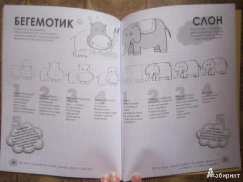 Иллюстрация 1 из 6 для Раз, два, три, четыре, пять - я умею рисовать! Пошаговые уроки для маленьких художников - Маликова, Феофанова   Лабиринт - книги. Источник: Дианья