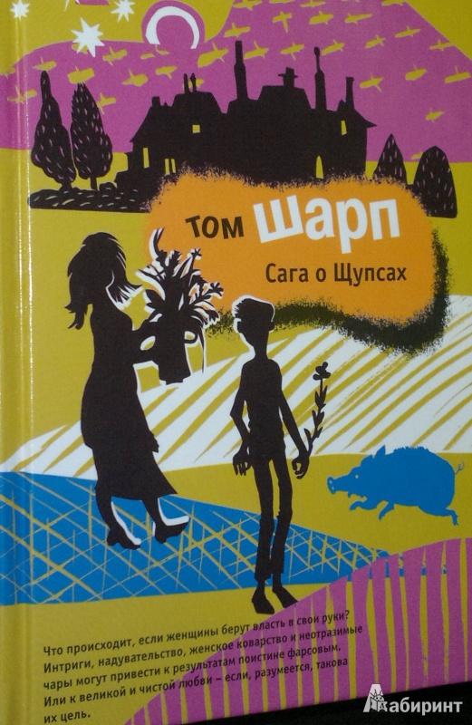 Иллюстрация 1 из 7 для Сага о Щупсах - Том Шарп | Лабиринт - книги. Источник: Леонид Сергеев