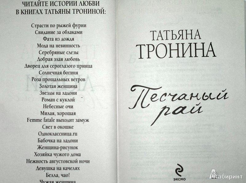 Иллюстрация 1 из 5 для Песчаный рай - Татьяна Тронина | Лабиринт - книги. Источник: Леонид Сергеев