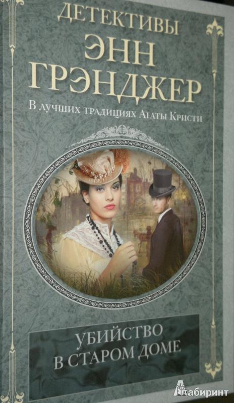 Иллюстрация 1 из 7 для Убийство в старом доме - Энн Грэнджер | Лабиринт - книги. Источник: Леонид Сергеев