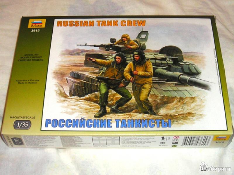 Иллюстрация 1 из 5 для Российские танкисты   Лабиринт - игрушки. Источник: Деменков  Евгений