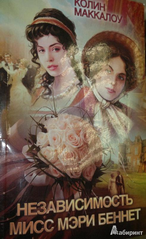 Иллюстрация 1 из 7 для Независимость мисс Мэри Беннет - Колин Маккалоу | Лабиринт - книги. Источник: Леонид Сергеев