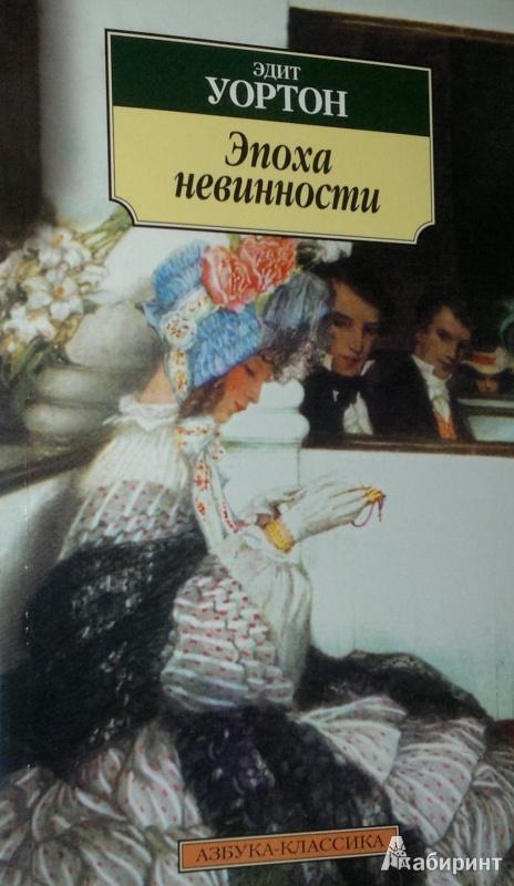 Иллюстрация 1 из 20 для Эпоха невинности - Эдит Уортон   Лабиринт - книги. Источник: Леонид Сергеев