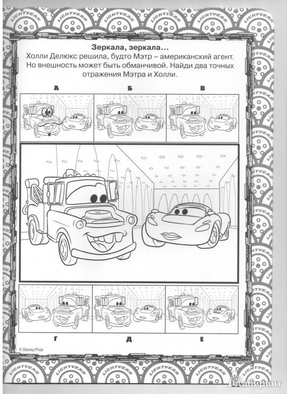 "Иллюстрация 1 из 7 для Раскраска-отгадалка ""Тачки 2"" (№ 1214)   Лабиринт - книги. Источник: Апарина  Анна"