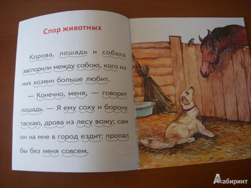Ушинский русские сказки, детские рассказы, мира, взяты из открытых электронных источников выложены на сайте не