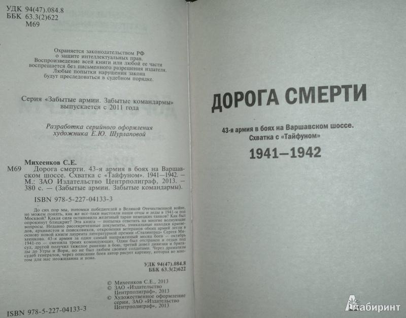 Сергей Егорович Михеенков Все Книги