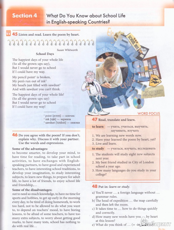 Решебник По Инглиш Инджёй 5-6 Класс