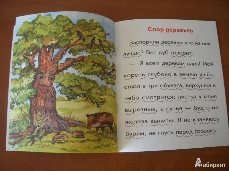 Методическая разработка урока литературного чтения по теме к д ушинский спор деревьев: технологическая карта