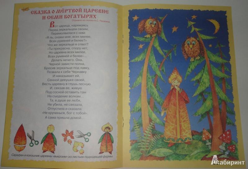 Четвертая иллюстрация к книге золотая