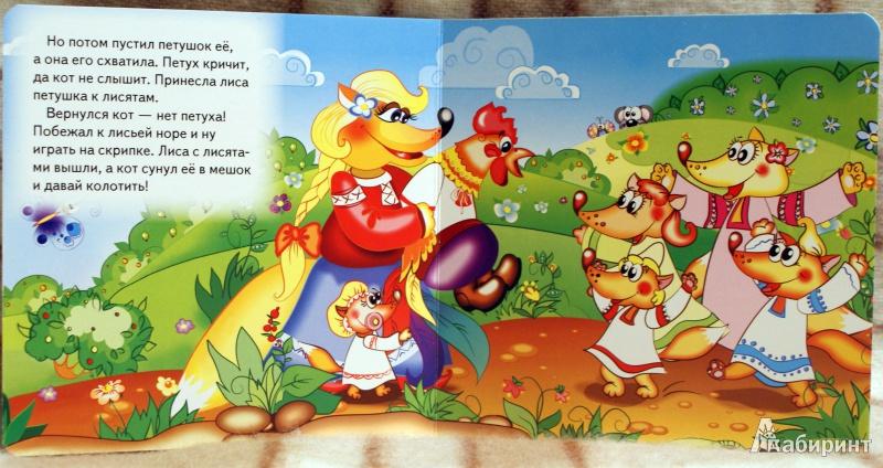 белорусские народные сказки в картинках