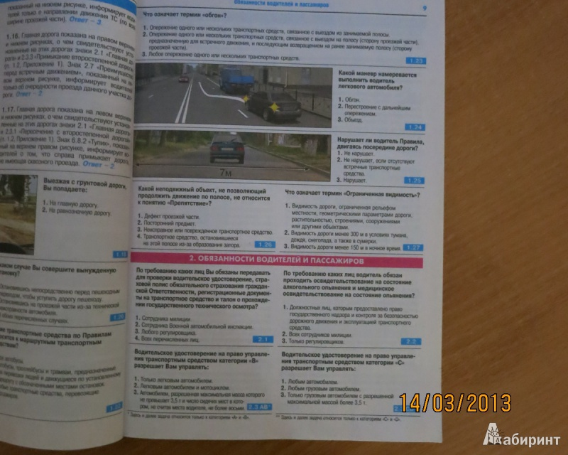 руководство по эксплуатации шевроле круз 1.8 2011
