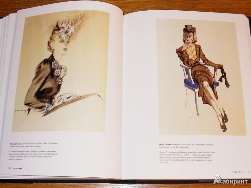 Иллюстрация 7 из 14 для 100 лет Моды в иллюстрациях - Келли Блэкмен   Лабиринт