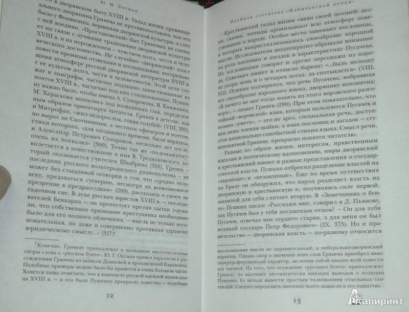 Пушкин Александр Сергеевич  Википедия
