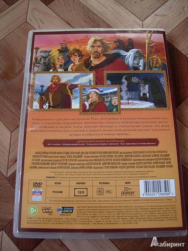 Иллюстрация 1 из 4 для Князь Владимир (DVD) - Юрий Батанин | Лабиринт - видео. Источник: Золотарев  Александр Владимирович