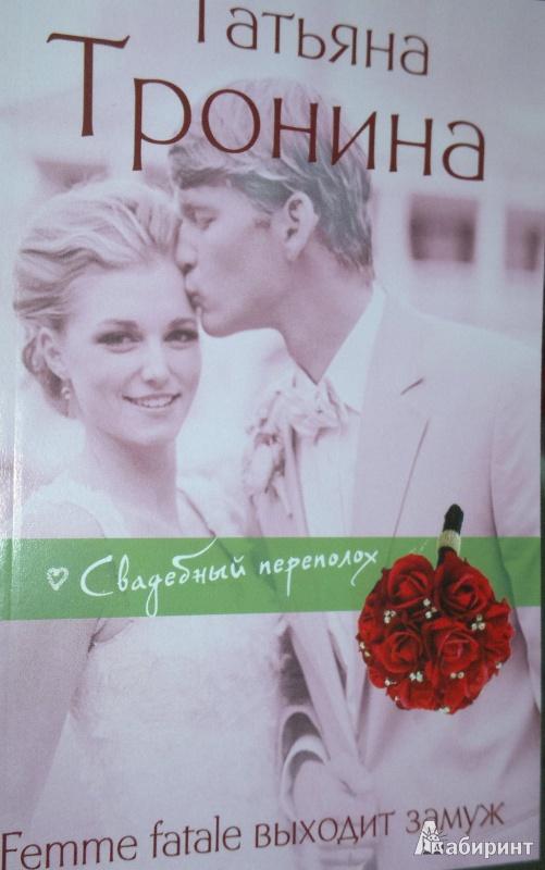 Иллюстрация 1 из 6 для Femme fatale выходит замуж - Татьяна Тронина | Лабиринт - книги. Источник: Леонид Сергеев