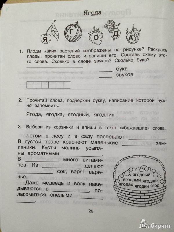 Шклярова Сборник Упражнений 4 Класс