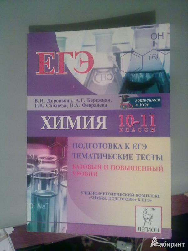 Из 6 для книги химия 10 11 класс егэ