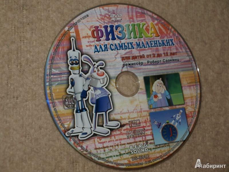 Иллюстрация 1 из 3 для Физика. Для самых маленьких (DVD) - Роберт Саакянц | Лабиринт - видео. Источник: Ded Sergej