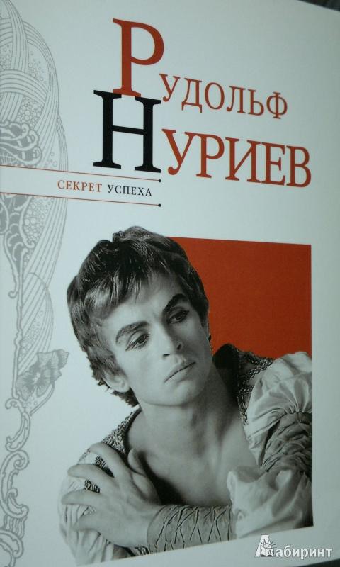 Иллюстрация 1 из 7 для Рудольф Нуриев - Николай Надеждин | Лабиринт - книги. Источник: Леонид Сергеев