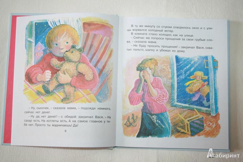 Иллюстрация № 2 к книге