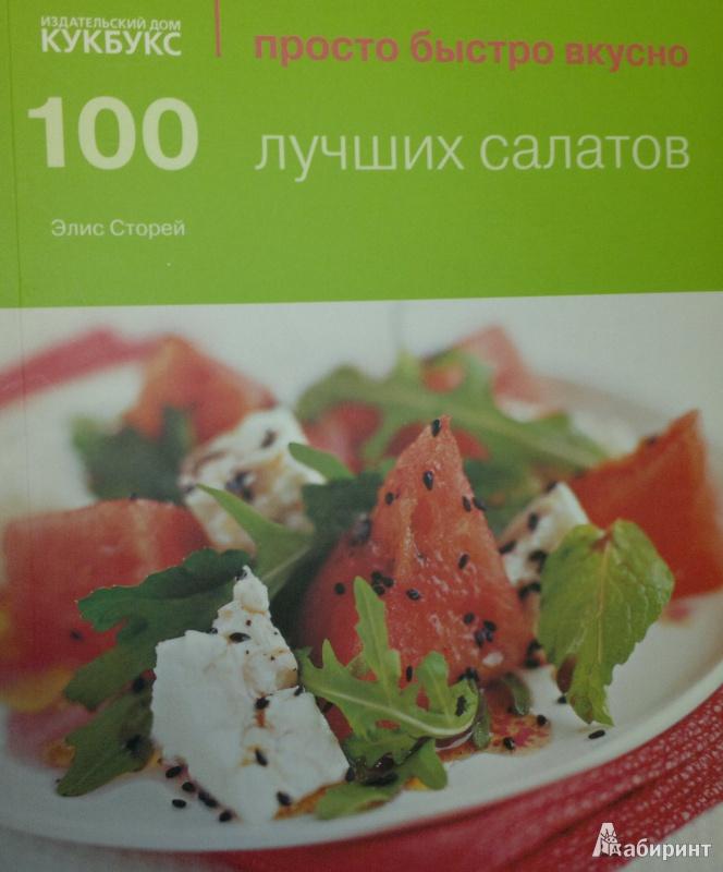 Рецепты лучших салатов