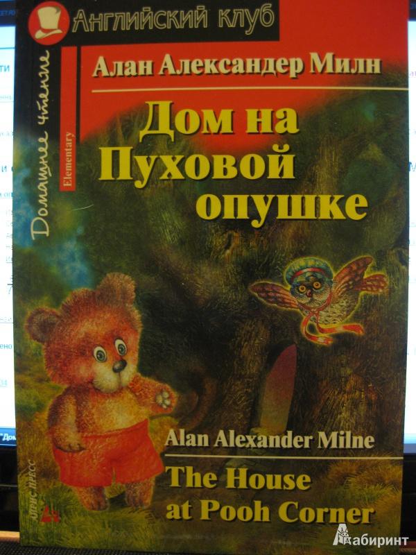 Иллюстрация 1 из 22 для Дом на пуховой опушке. Домашнее чтение - Алан Милн | Лабиринт - книги. Источник: White lady