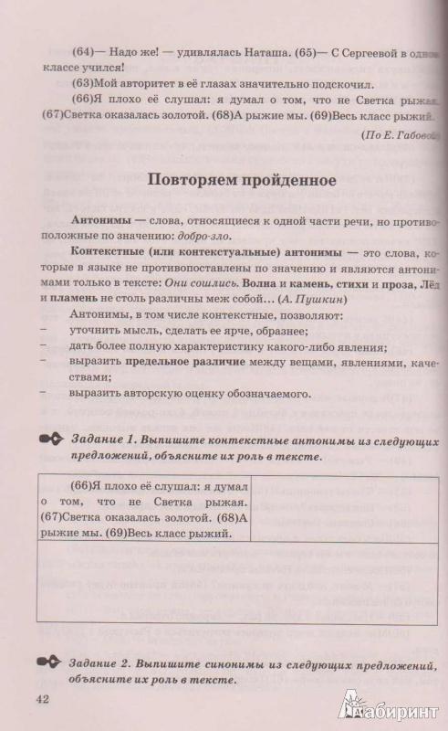 сочинение на лингвистическую тему к гиа по рус яз