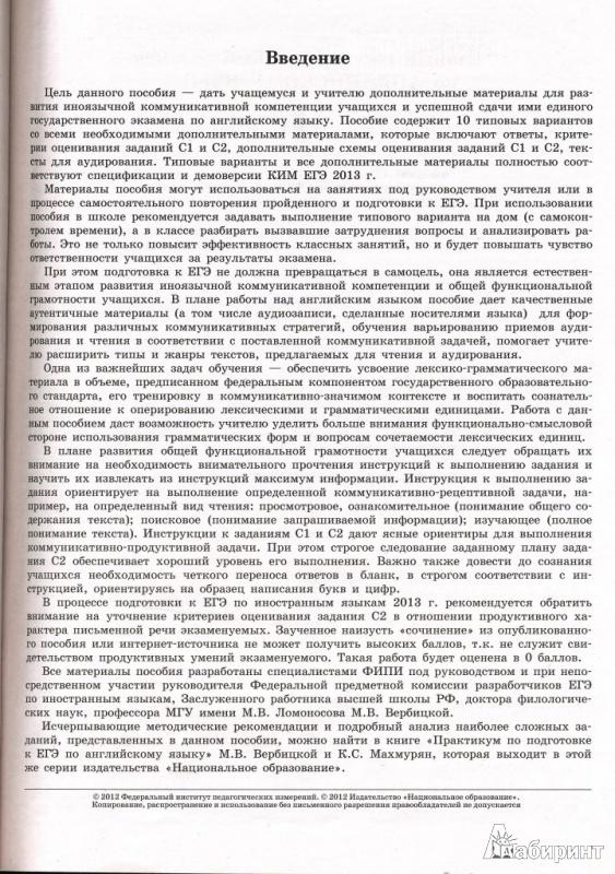 Иллюстрация 1 из 14 для ЕГЭ-2013. Английский язык: типовые экзаменационные варианты: 10 вариантов (+CD) | Лабиринт - книги. Источник: Rishka Amiss