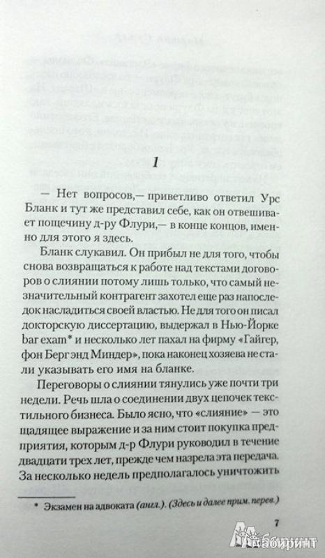 Иллюстрация 1 из 5 для Темная сторона Луны - Мартин Сутер | Лабиринт - книги. Источник: Леонид Сергеев